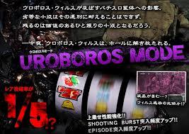 ウロボロスモード 2画像 2015年1月7日.png